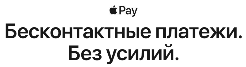 Заставка 3 Apple Pay