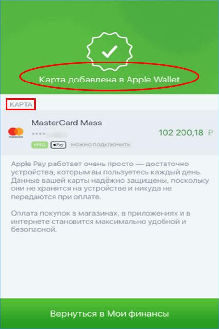 Завершение привязки карты к Apple Pay