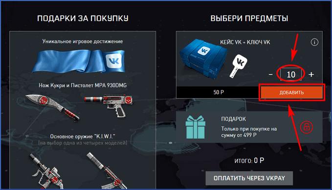 Покупка 10 кейсов по 50 рублей