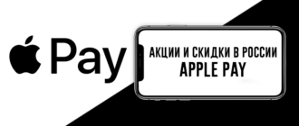Акции Apple Pay