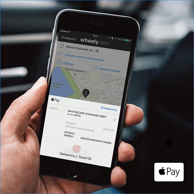 Акция в Wheely от Apple Pay