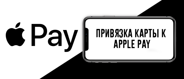 Apple Pay Qiwi