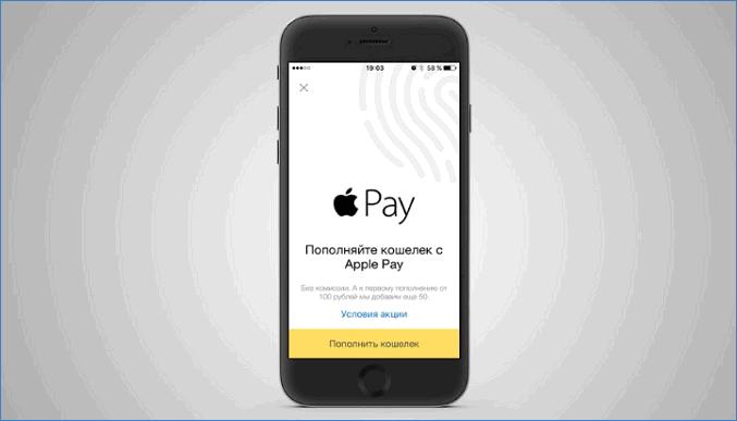 Бонус за пополнение счета от Apple Pay