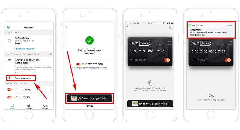 Добавление карты Яндекс Деньги в Apple Pay