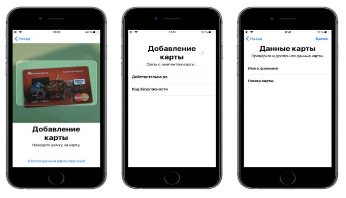 Добавление новой карты на iPhone для Эппл Пай