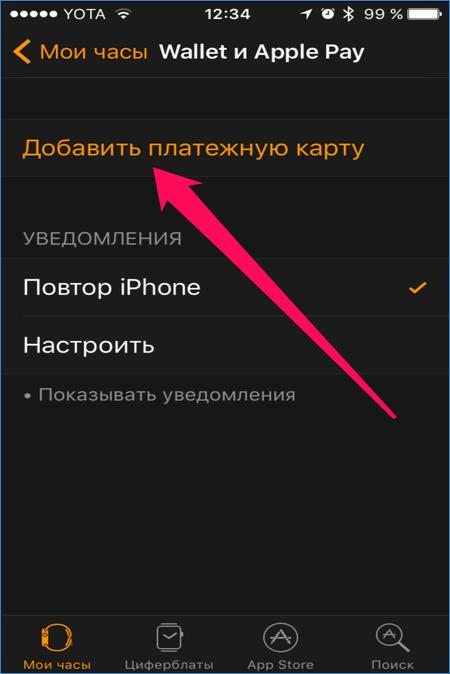 Добавление платежной карты в Эппл Watch