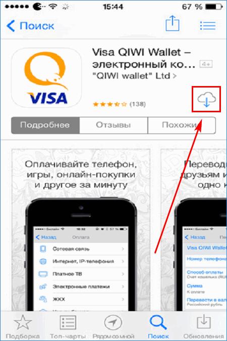 Добавление QIWI в Apple Pay 1