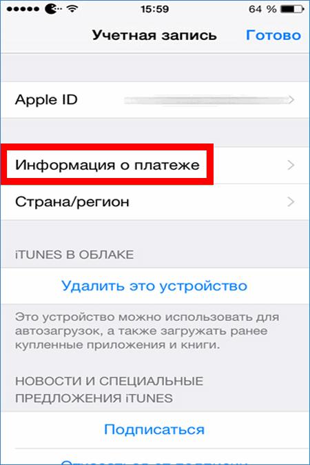 Добавление QIWI в Apple Pay 6