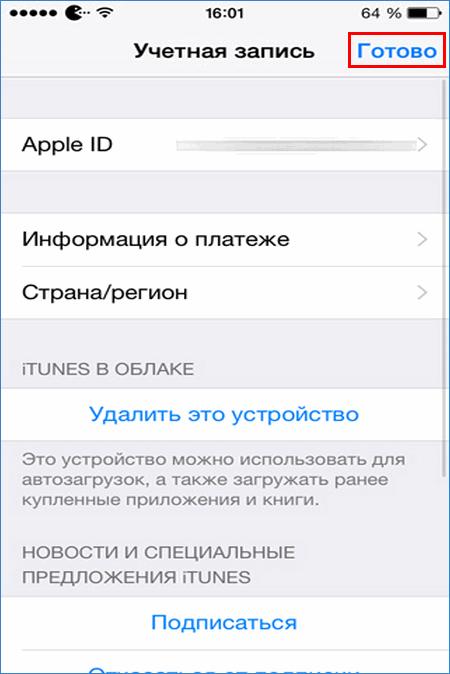 Добавление QIWI в Apple Pay 8