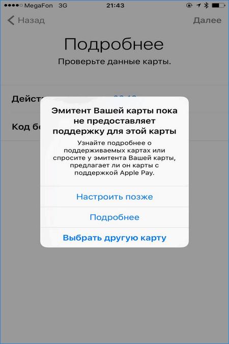Карта не поддерживается банком для Эппл Пай