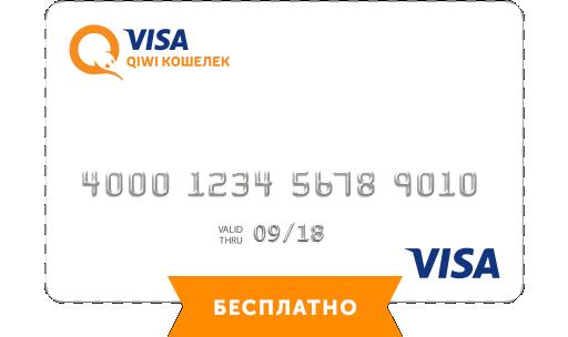 Карта QIWI Visa Virtual