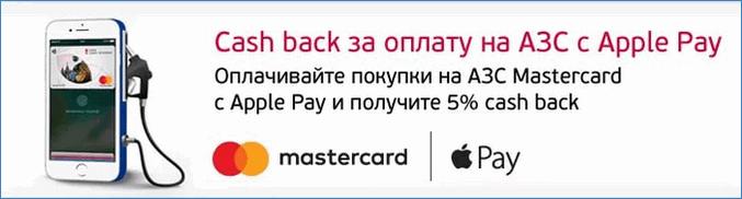 Кэшбэк на заправку c Apple Pay