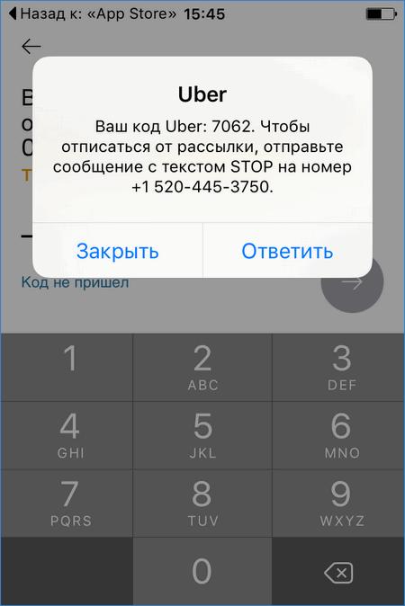 Код подтверждения для запуска Uber