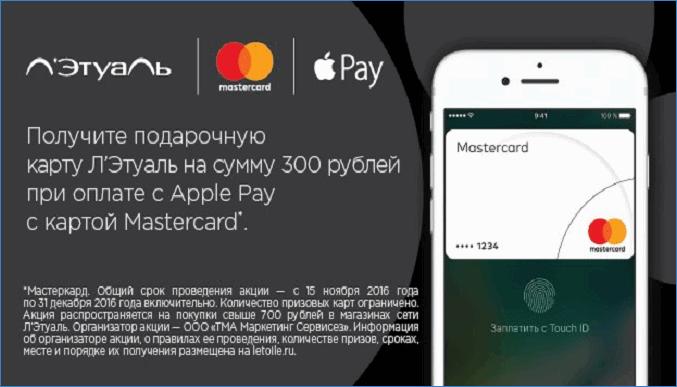 ЛЭтуаль и Apple Pay