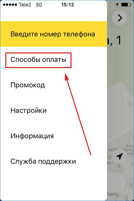 Меню программы Яндекс Такси