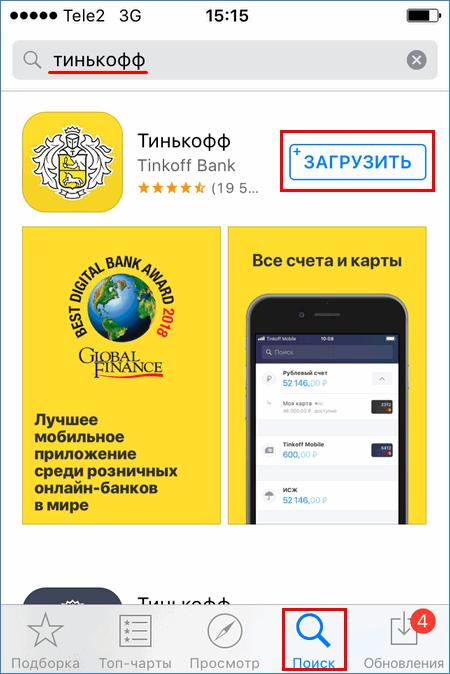Мобильный банк Tinkoff