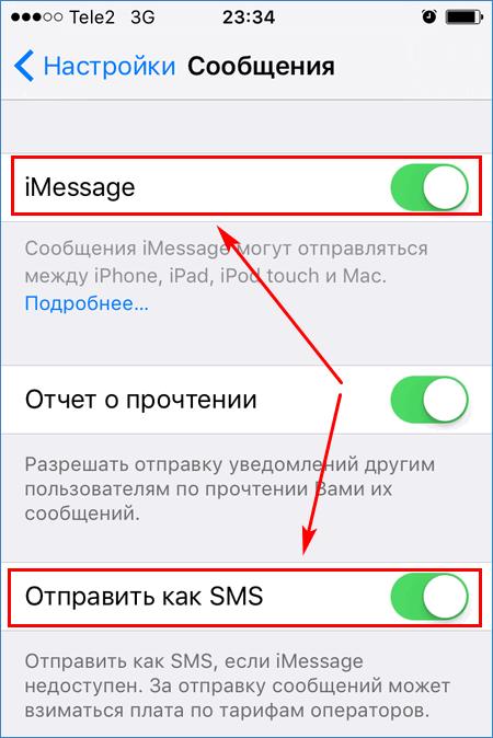 Настройка сообщений на iPhone