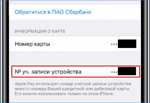 Номер учетной записи устройства Apple
