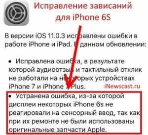 Обновление iOS на iPhone