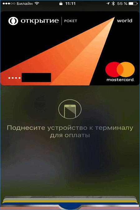 Оплата Apple Pay с заблокированного экрана