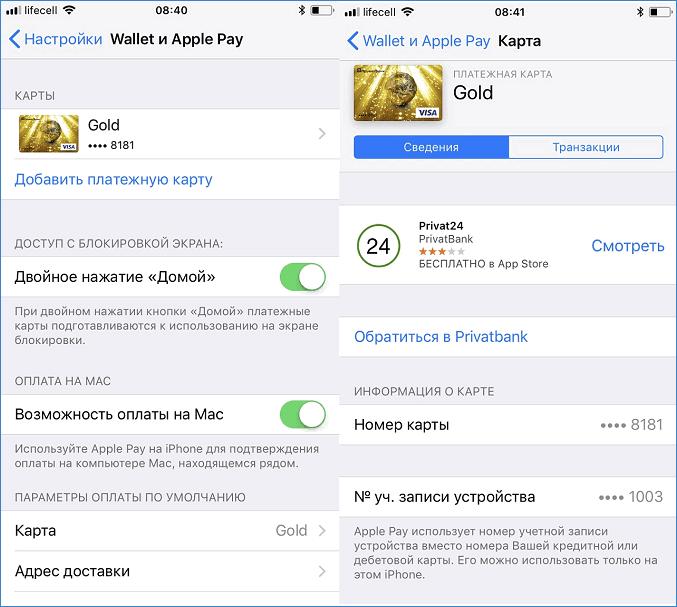 Поддержка карт Apple Pay