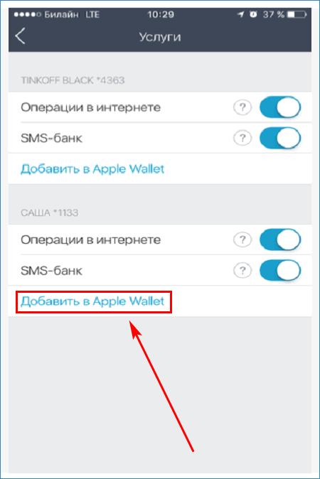 Подключение к Apple Pay в приложении Tinkoff 1