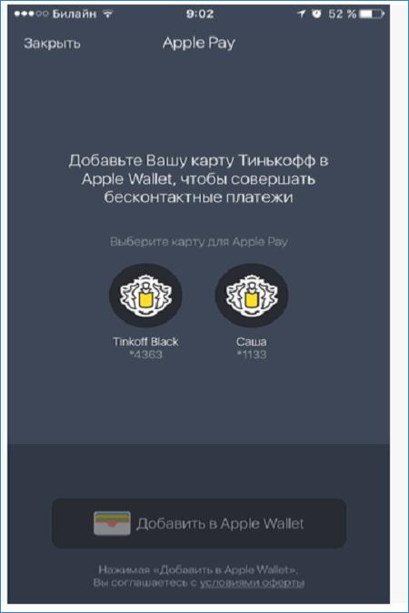Подключение к Apple Pay в приложении Tinkoff 3