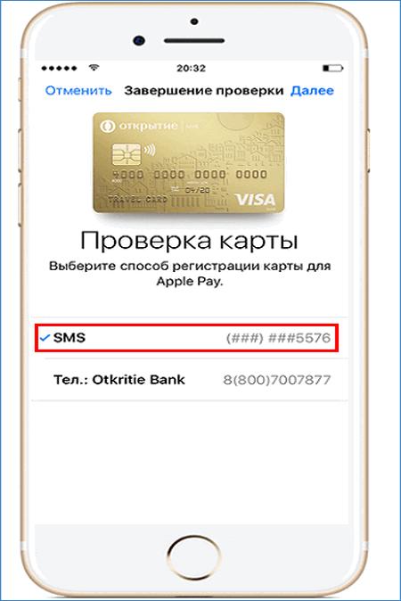 Подтверждение по SMS для Apple Pay