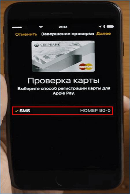 Подтверждение по SMS в Watch