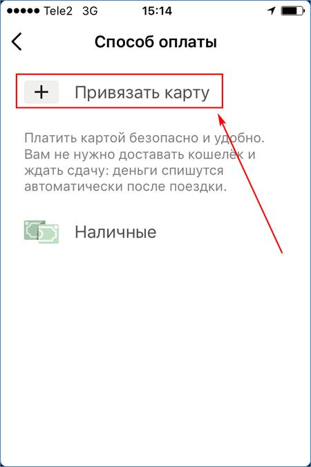 Привязка карты в Яндекс Такси