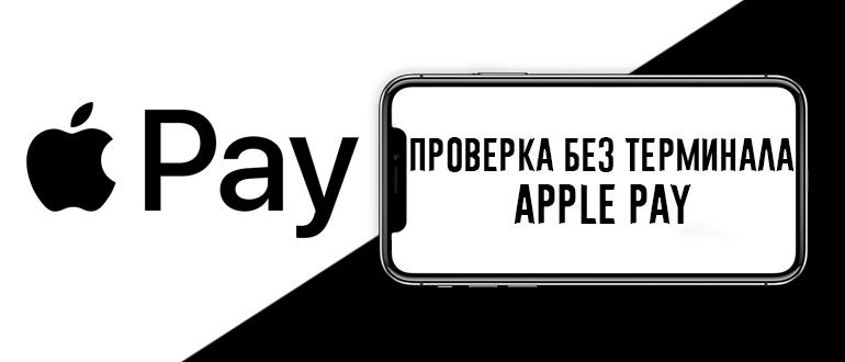 Проверка Apple Pay