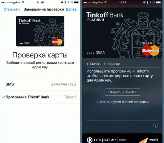 Проверка данных для привязки карты к Apple Pay