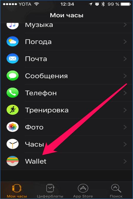 Пункт Wallet в Apple Watch