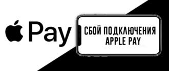 Сбой подключения Apple Pay