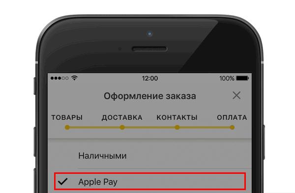 Способ оплаты заказа в Такси Яндекса