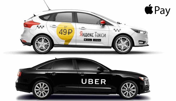 Такси с Apple Pay