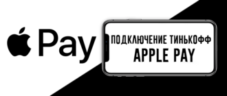 Тинькофф Apple Pay