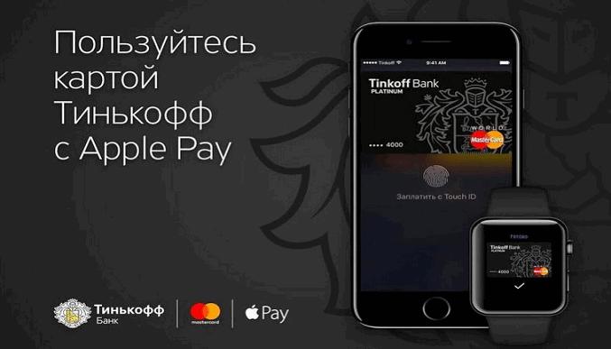 Tinkoff работает с Apple Pay