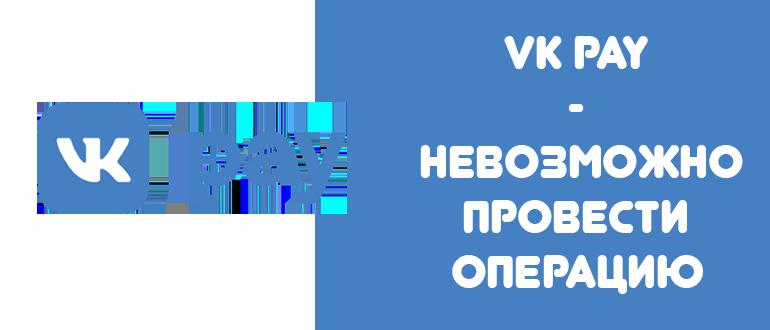 Vk pay невозможно провести операцию