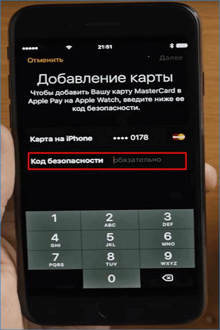 Ввод кода безопасности в Watch