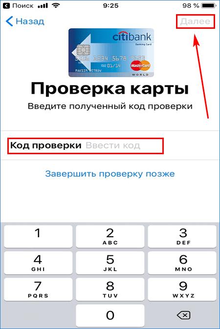 Ввод кода проверки в Apple Pay для карты Ситибанк