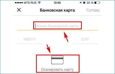 Ввод номера карты для Яндекс Такси