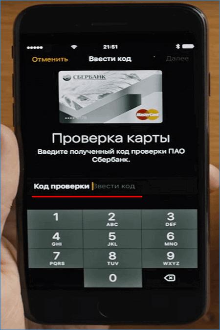 Ввод SMS-кода в Watch