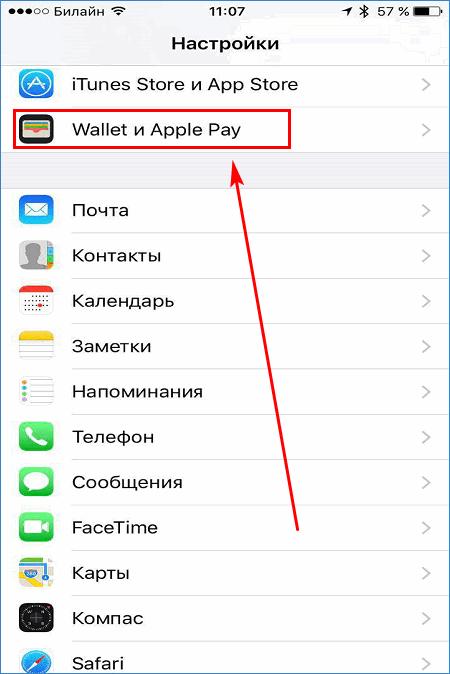 Wallet и Apple Pay в настройках iPhone