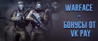 Warface бонусы