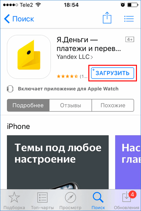 Я.Деньги в AppStore