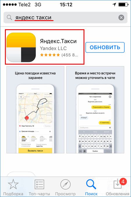 Яндекс Такси в AppStore
