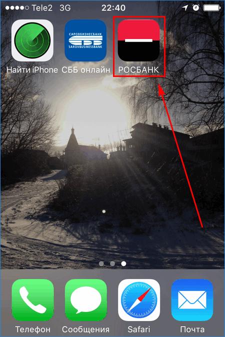 Запуск РОСБАНК Онлайн из меню
