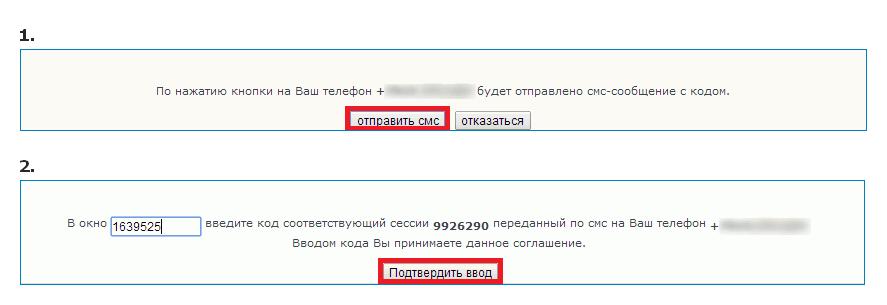 Ввод кода подтверждения и СМС