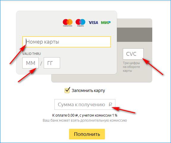 поля ввода данных банковской карты